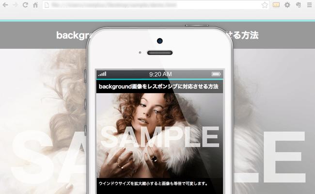 background画像をレスポンシブに対応させる方法