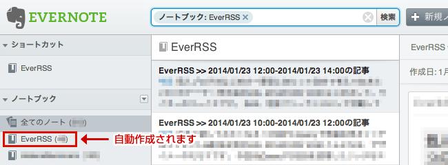 EverRSSノート