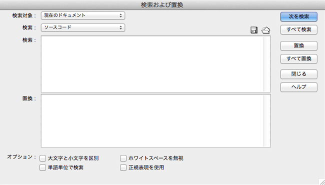 Dreamweaver検索置換の手順1