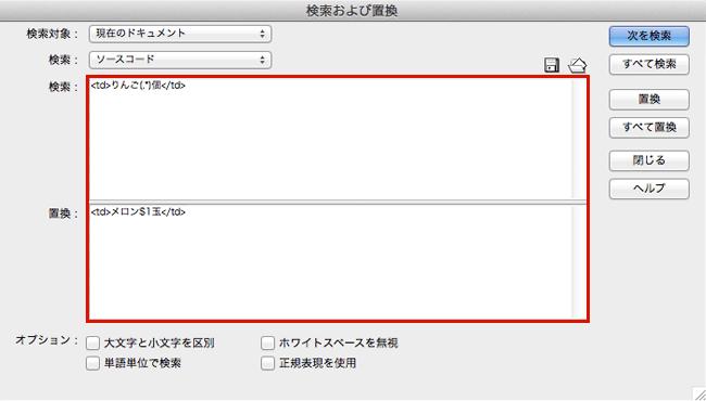 Dreamweaver検索置換の手順2