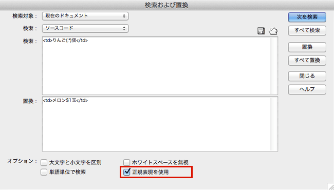 Dreamweaver検索置換の手順3