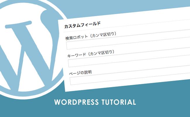WordPressのカスタムフィールドを使用したSEO対策施工の流れ